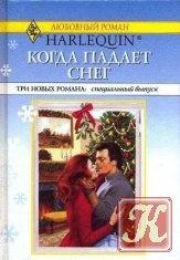 Книга Когда падает снег
