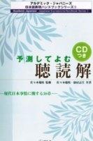 Аудиокнига Японский язык. Читаем додумывая: развиваем навыки понимания на слух и чтения; 38 разделов, посвящённых ситуации в современной Японии pdf, wma 41Мб