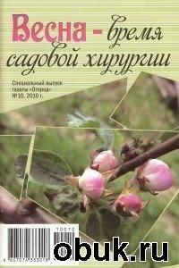 Книга Спецвыпуск газеты Огород №10 2010