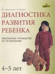 Книга Диагностика развития ребенка (4-5 лет)