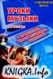 Книга Уроки музыки с применением информационных технологий. 1-8 классы (+ CD)