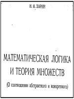 Книга Математическая логика и теория множеств (О соотношении абстрактного и конкретного)