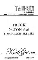 Книга Автомобили GMC CCKW 352&353