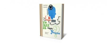 «Как стать умным?» Григорьева и Мархасёва — книга о тайнах мозга, которые ученые надеются разгадать и использовать на благо чел