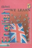 Аудиокнига Ми вивчаемо англiйську мову. Пiдручник для 5 класу