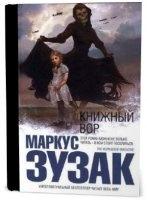 Маркус Зузак - Книжный вор (аудиокнига)