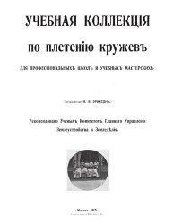 Книга Учебная коллекцiя по плетенiю кружевъ