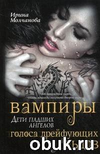 Книга Ирина Молчанова. Вампиры - дети падших ангелов. Голоса дрейфующих льдов