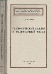 Книга Гармонический анализ и операторный метод