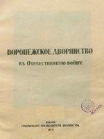 Книга Воронежское дворянство в Отечественную войну (1812 года)