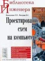 Книга Проектирование схем на компьютере