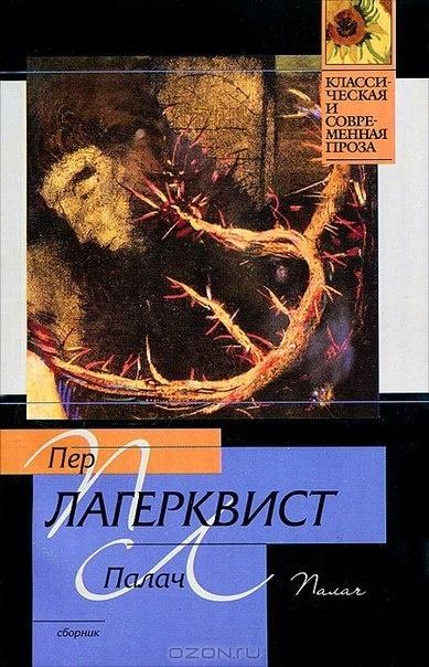 Книга Пер Лагерквист Палач