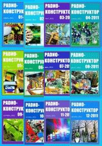 Журнал Журнал Радиоконструктор №1-12, 2011