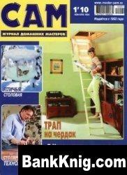 Журнал Сам  №1 2010