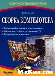 Книга Сборка компьютера