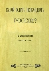 Книга Какой флот необходим России