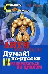 Книга Анти-МакРоберт: Думай! по-русски. Как тренироваться по циклам