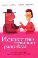 Книга Искусство трудного разговора. Прикладная конфликтология