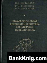 Книга Дифференциальная рентгенодиагностика заболеваний позвоночника