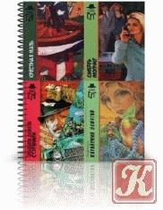 Книга Серия Терра-детектив (1995-2008)