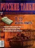 Журнал Русские танки № 18 2011 - Танк Т-35