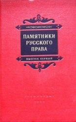 Книга Памятники русского права (8 выпусков)