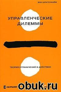 Книга Управленческие дилеммы. Теория ограничений в действии