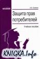 Аудиокнига Защита прав потребителей: Учебное пособие для вузов