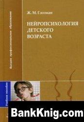 Книга Нейропсихология детского возраста
