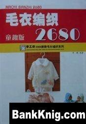 Журнал Maoyi Bianzhi 2680 2006