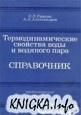 Книга Термодинамические свойства воды и водяного пара: Справочник