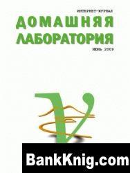 Журнал Домашняя лаборатория №6 2009