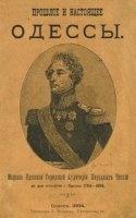Книга Прошлое и настоящее Одессы (Ко дню столетнего юбилея г. Одессы 1794-1894)