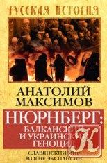 Книга Книга Нюрнберг: балканский и украинский геноцид. Славянский мир в огне экспансии