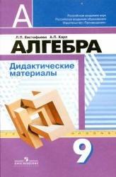 Книга Алгебра. Дидактические материалы. 9 класс