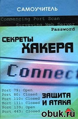 Глушаков С.В., Хачиров Т.С., Соболев Р.О. - Секреты хакера. Защита и атака
