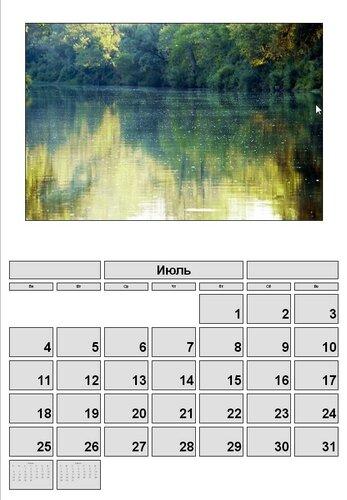 июль 2016 календарь времена года