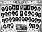 1981 10а.jpg