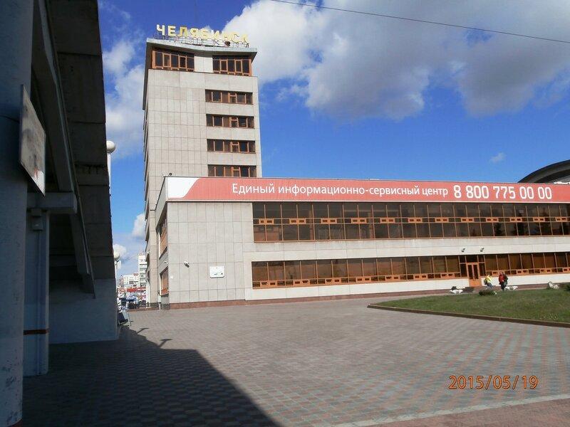 Вокзал дальнего следования ст. Челябинск-Гл. (1)