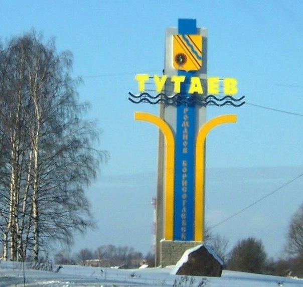 Тутаев.jpg