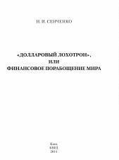 Книга «Долларовый лохотрон», или Финансовое порабощение мира, Сенченко М.И., 2014