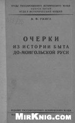 Книга Очерки из истории быта домонгольской Руси