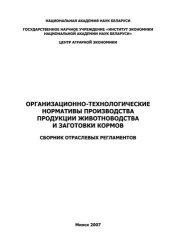 Книга Организационно-технологические нормативы производства продукции животноводства и заготовки кормов