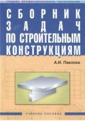 Книга Сборник задач по строительным конструкциям