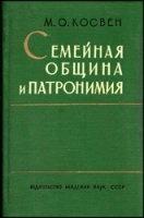 Книга Семейная община и патронимия