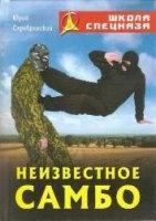 Книга Неизвестное САМБО