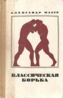 Книга Классическая борьба