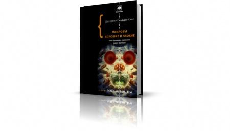 Книга «Микробы хорошие и плохие. Наше здоровье и выживание в мире бактерий», Джессика Снайдер. Книга раскрывает перед читателями скла