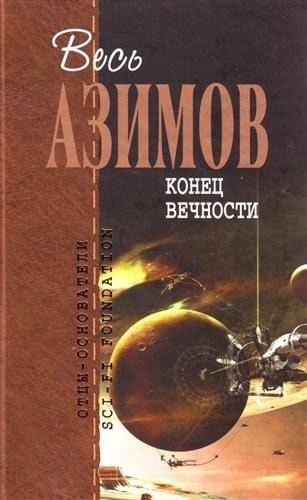 Книга Айзек Азимов Конец Вечности