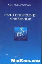 Книга Рентгенография минералов